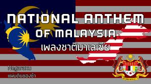 National Anthem of Malaysia - เพลงชาติมาเลเซีย