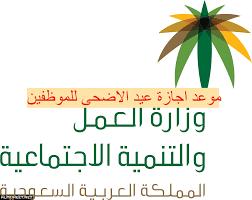 موعد اجازة عيد الاضحى للموظفين 1442 في السعودية وعدد أيام الاجازة - إقرأ  نيوز