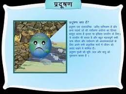 Essay on pollution control in hindi   durdgereport    web fc  com Hindi Essay Writing  screenshot