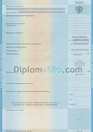 Купить приложение к диплому ВУЗа техникума к аттестату приложение к диплому о высшем образовании до 2013 года