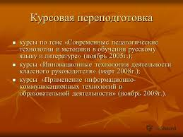 Презентация на тему Электронныйпортфолио Кондратенко Елена  6 Курсовая переподготовка