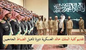 رابط نتائج تقديم الحرس الوطني للجامعيين 1442 قبول كلية الملك خالد  kkmar.gov.sa - ثقفني