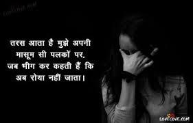 taras ata he mujhe hindi sad shayari dard shayari image