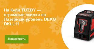 Купить Лазерный уровень самовыравнивающийся <b>DEKO DKLL11</b> ...