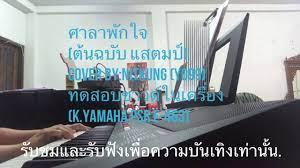 ศาลาพักใจ(ต้นฉบับ แสตมป์) Cover By:Nitkung (Y099) - YouTube