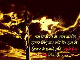 Jesus Christ Wallpaper With Bible Verse In Hindi More Hindi Bible