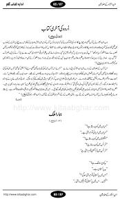 urdu adab urdu ki aakhri kitab an interesting urdu essay by ibn urdu ki aakhri kitab an interesting urdu essay by ibn e insha
