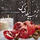 Image result for ‫موزیک بی کلام راه شب‬‎