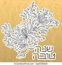 rosh hashanah greeting card rosh hashanah greeting card with pomegranate rosh hashanah jewish