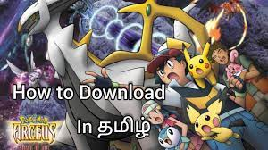 How to Download Pokémon Movie Arceus and the Jewel of life in Tamil