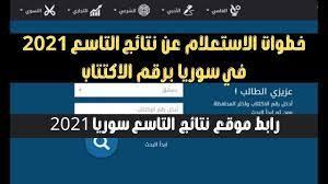 خطوات الاستعلام عن نتائج التاسع سوريا 2021 حسب الاسم عبر رابط موقع وزارة  التربية السورية moed.gov.sy - YouTube