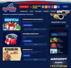 Бонусная программа казино Вулкан Россия