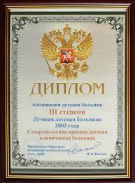 Награды ГБУЗ СК КДКБ  Диплом Лучшая детская больница