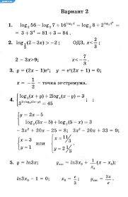 ГДЗ по алгебре класс Мордкович А Г Контрольная работа  ГДЗ по алгебре 10 11 класс Мордкович А Г Контрольная работа 12 Вариант 2