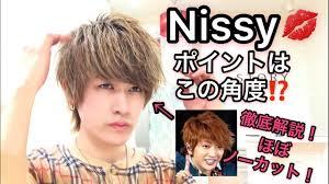 Nissy 2nd Liveヘアスタイルサイドパートの波打ちスタイリングで徹底