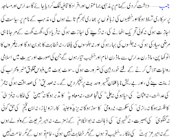 jab tab urdu article on the present u s war on terror pdf  this is an urdu article on the present us afghan war war on terror