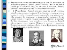 Презентация на тему ИНЕРЦИЯ Доклад по физике Гусевой Анастасии  4 Тело движется