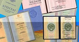 Куплю Диплом Уфа Государственного Образца Омск andlibfor driver Купить диплом государственного образца в России