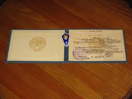 Аукцион купить Флот Речное училище ромб диплом  Флот Речное училище ромб диплом