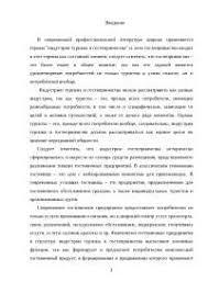 Организация обслуживания иностранных граждан docsity Банк  Организация обслуживания иностранных граждан