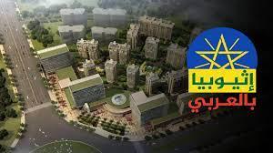 إثيوبيا بالعربي - Home