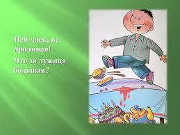 Реферат Ресторанный этикет fresh game ru ресторанный этикет презентация