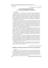 История возникновения и этапы развития аутсорсинга тема научной  Показать еще