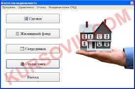 АИС Агентство недвижимости ado access или sql server  АИС quot Агентство недвижимости quot ado access