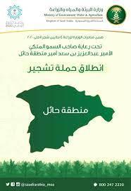 """وزارة البيئة والمياه والزراعة Twitter પર: """"انطلقت هذا اليوم حملة تشجير  #حائل ضمن مبادرة زراعة ٤ ملايين شجرة حتى عام ٢٠٢٠… """""""