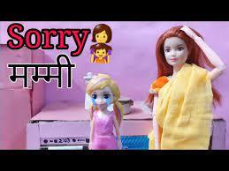 barbie ki kahani sorry mummy barbie