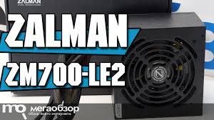 <b>Zalman ZM700</b>-LE II обзор <b>блока питания</b> - YouTube
