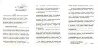 Год Науки Мой путь в научную элиту начатый в день основания  Отзыв на диссертацию Годуниной Н Б ведущей организации СургутНИПИнефть зам директора к г м н С Л Баркова