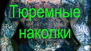 тюремные наколки значение татуировок