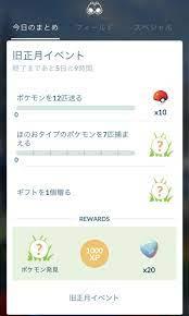 旧 正月 イベント ポケモン go