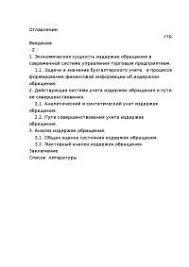 Налог на добавленную стоимость в Российской Федерации диплом по  Издержки обращения в современной системе управления торговым предприятием диплом по бухгалтерскому учету и аудиту скачать бесплатно
