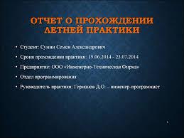 Отчет о прохождении летней практики презентация онлайн Отчет о прохождении летней практики
