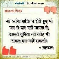 Quotes On Dreams In Hindi Best of Hindi Quotes About Time Management Ordinary Quotes