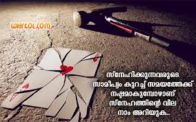 Broken Love Malayalam Quotes Sad Words Stunning Love Malayalam Memos