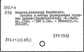 Александр Михайлович Новиков В электронном каталоге