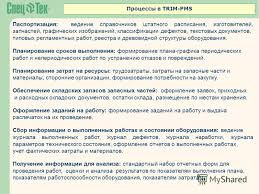 Презентация на тему Автоматизированная система управления  10 Процессы