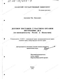 Диссертация на тему Договор поставки с участием органов  Диссертация и автореферат на тему Договор поставки с участием органов внутренних дел по законодательству России