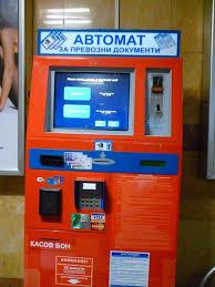 Metro Ticket Vending Machines Magnificent Ticket Machine Picture Of Sofia Metro Sofia TripAdvisor