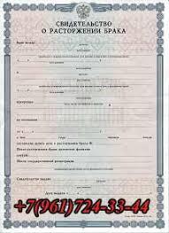 Купить диплом в Уфе ufadiplom at ru Свидетельство о расторжении брака