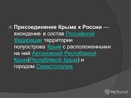 Презентация на тему Присоединение Крыма к России Присоединение  2 Присоединение