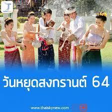 วันหยุดสงกรานต์ 2564 – thai sky new