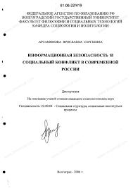 Диссертация на тему Информационная безопасность и социальный  Диссертация и автореферат на тему Информационная безопасность и социальный конфликт в современной России