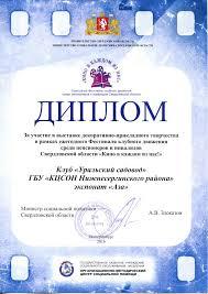 Достижения и награды Комплексный центр социального обслуживания  Сертификат