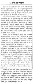 essay on importance of essay on importance of water in hindi essay on importance of forest in hindi