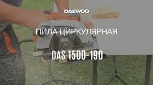 Видеозаписи <b>Daewoo Power Products</b> Russia   ВКонтакте