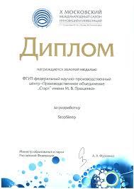 Поступившие предложения  патенты Диплом выст jpg Подтверждающие документы сертификаты патенты Патент РФ на полезную модель pdf Подтверждающие документы сертификаты